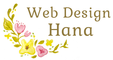 全国・愛知県名古屋市・安城市 ホームページ制作・WordPress講座・女性専用のパソコン教室のWeb Design Hana